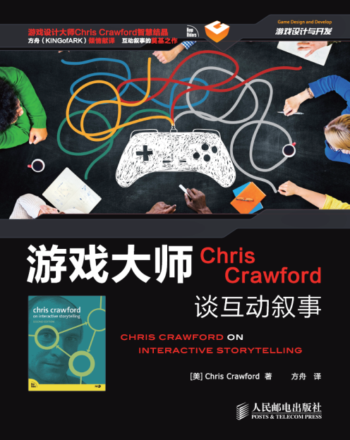 Chris Crawford on Interactive Storytelling 2nd Edition (Simplified Chinese)